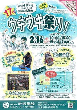 2月16日㈰ 開催!第17回 ウキウキ祭り~終了しました!~
