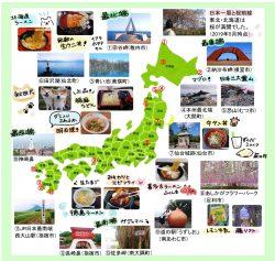 WEB 日本一周の旅へご招待!