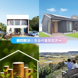 【平屋・二階建て・土地・資金】えらべるセミナー開催!