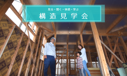1月16,17(土,日)【予約制】SW 構造見学会