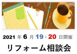 【6月19・20日】リフォーム相談会 !~受付終了しました~