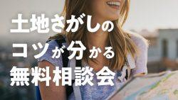 土地さがしのコツがわかる相談会  7/24(土)・25(日)