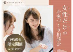 10/30(土)女性限定!!家づくり相談会